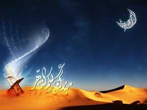 سخنان پیامبر درباره ماه مبارك رمضان