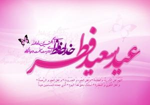 تطهیر در چشمه زلال رمضان و طلوع خورشید فطر برکیمیاى وجود شما مبارک باد