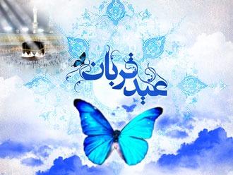 عيد سعيد قربان بر تمام مسلمين جهان مبارك باد