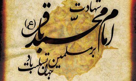 شهادت امام محمد باقر تسلیت باد