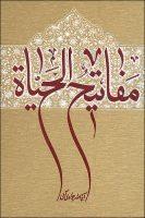 بیان خلاصه کتاب مفاتیح الحیاة نوشته آیة الله جوادی آملی حفظه الله تعالی بعد از نماز ظهر و عصر