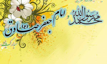 خورشید،محمد(ص)است وصادق ماه است این دومیلادخجسته وعیدبزرگ برشمامبارک باد