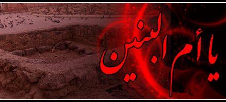 شهادت ام العباس ،حضرت ام البنین بر تمامی مسلمین تسلیت باد