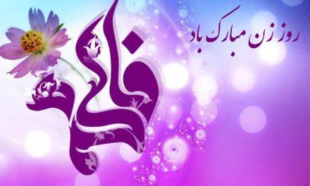 روز مادر بر تمام مادران دنيا مبارك باد