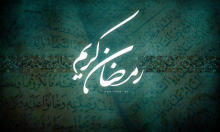 فرارسیدن ماه پرخیر و برکت رمضان بر تمامی مسلمانان جهان مبارک باد