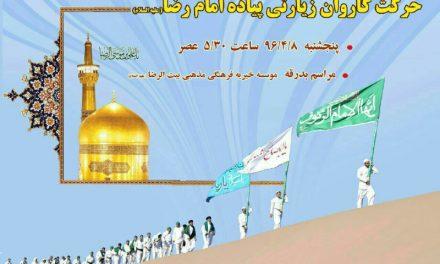 حرکت با شکوه کاروان پیاده بیت الرضا (علیه السلام) بافق به سمت مشهد مقدس