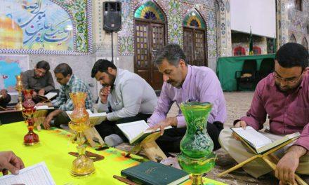 گزارش تصویری؛ برگزاری جلسه جزء خوانی قرآن کریم ویژه ماه مبارک رمضان در بیت الرضا(ع) همراه با ليست قاريان