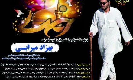 اطلاعیه ترحیم زائر پر گشوده ڪاروان زیارتے پیاده امام رضا علیه السلام زنده یاد بهزاد میرابے