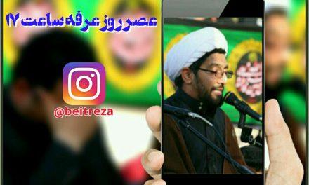 پخش زنده دعاي عرفه
