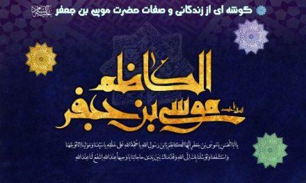 گوشه ای از زندگانی و صفات امام موسی کاظم(ع)