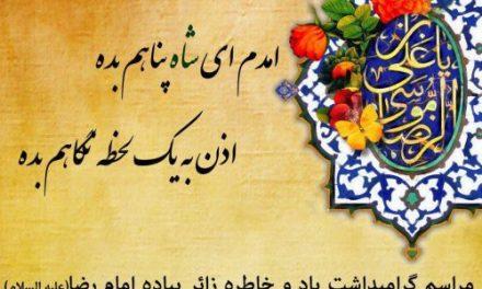 مراسم یادبود زائر پیاده مرحوم محمد رضا کریمی