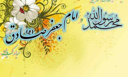 جشن میلاد پیامبر اکرم(ص) و امام صادق(ع)