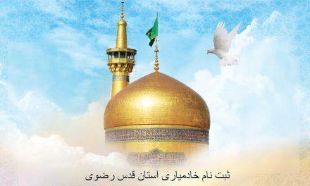 ثبت نام خادمیاران آستان قدس رضوی