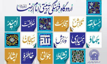 اردوگاه فرهنگی تربیتی امام رضا(علیهالسلام)