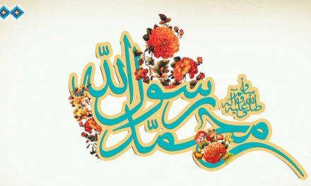 روز مبعث پیامبر مبارک