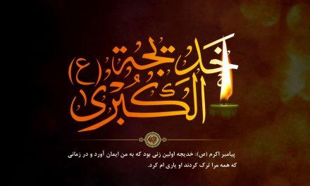 مقام حضرت خدیجه در پیشگاه خدا و رسول اکرم(ص)