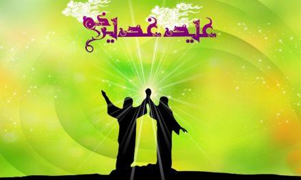 جشن عید سعید غدیر خم