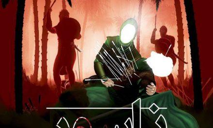تیزر نمایش انیمیشن عاشورایی ناسور