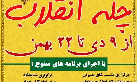 """برنامه """"چلّه انقلاب"""" در بافق برگزار می شود"""