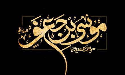 متن ادبی شهادت امام کاظم علیه السلام