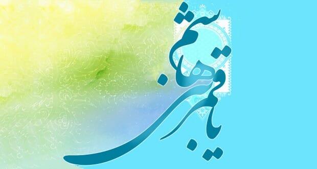 ولادت حضرت ابوالفضل عباس (ع) و روز جانباز