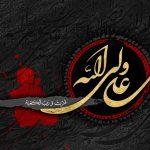 متن ادبی به مناسبت شهادت حضرت علی (ع)