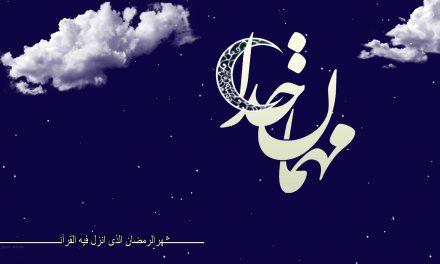 ويژگي ها و آداب ماه رمضان