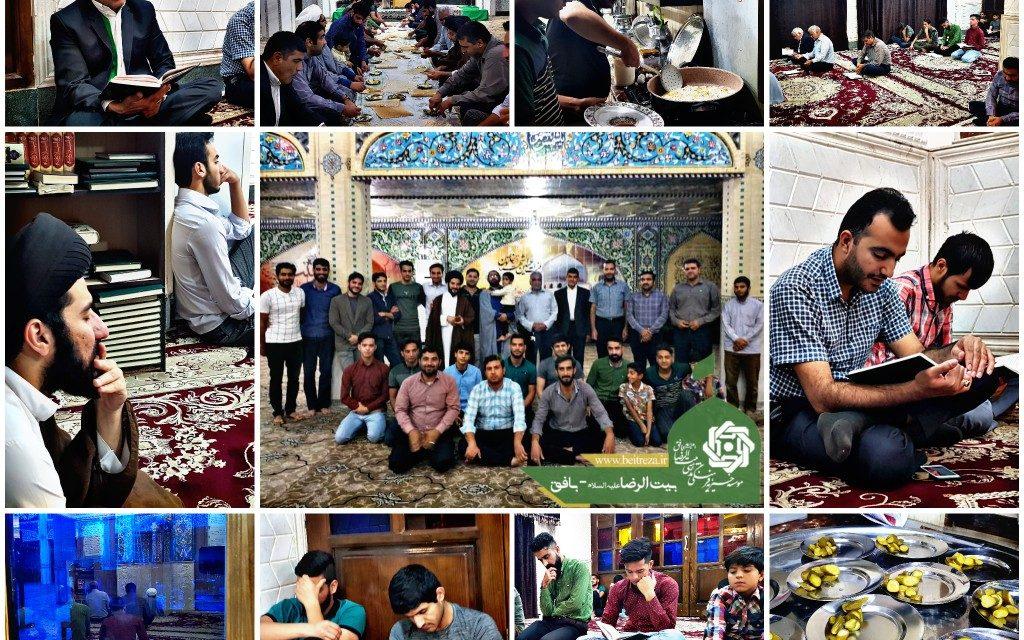 دعای ندبه همزمان با عید فطر