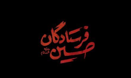 نماهنگ | فرستادگان حسین علیهالسلام