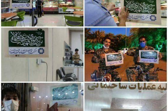 برنامه ها و اقدامات موسسه به مناسبت عید غدیر