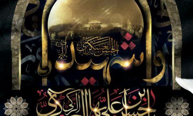 سالروز شهادت امام حسن عسکری(علیه السلام)تسلیت باد